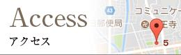 蘭コントルへのアクセス